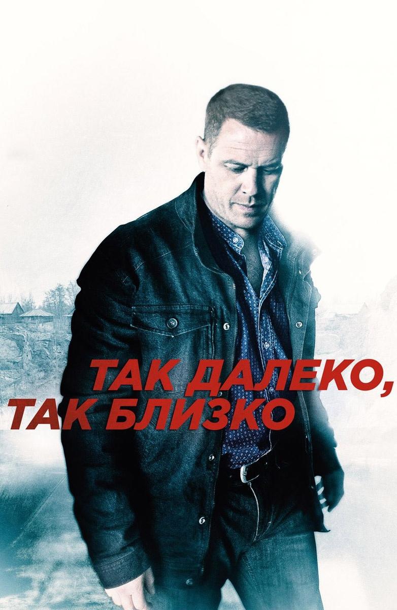 Детектив «Taк дaлeкo, тaк близкo» (2014) 1-8 серия из 8 HD