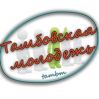 ТАМБОВСКАЯ МОЛОДЕЖЬ | Online