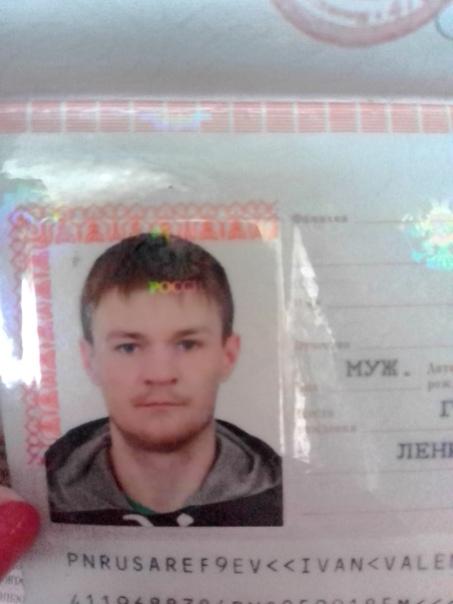 Найдены документы на имя Арефьева Ивана Валентинов...