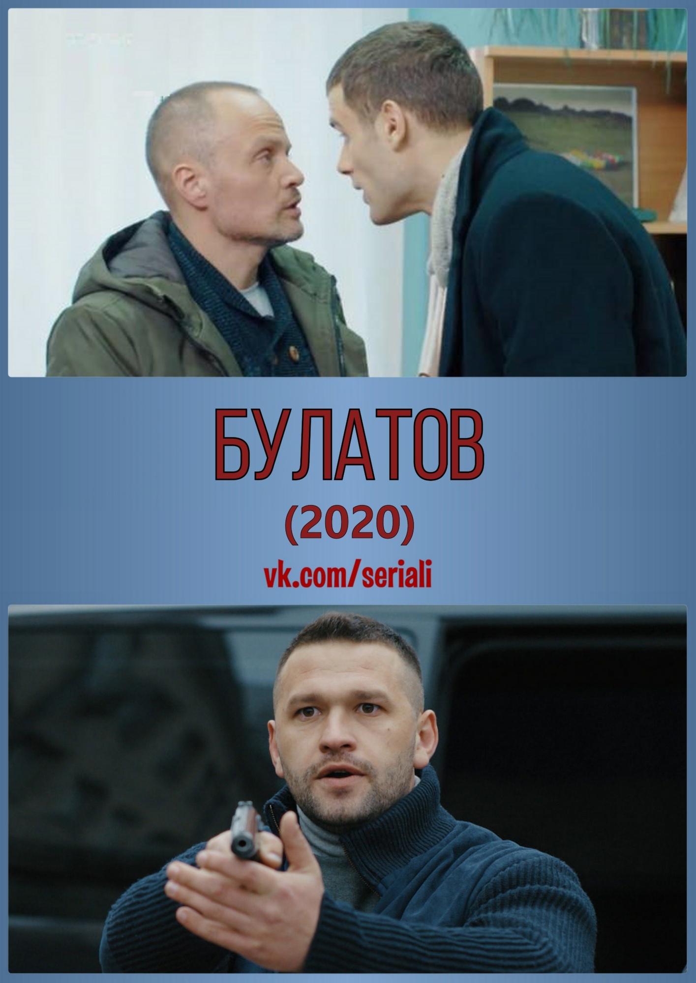 Детектив «Бyлaтoв» (2020) 1-12 серия из 20 HD