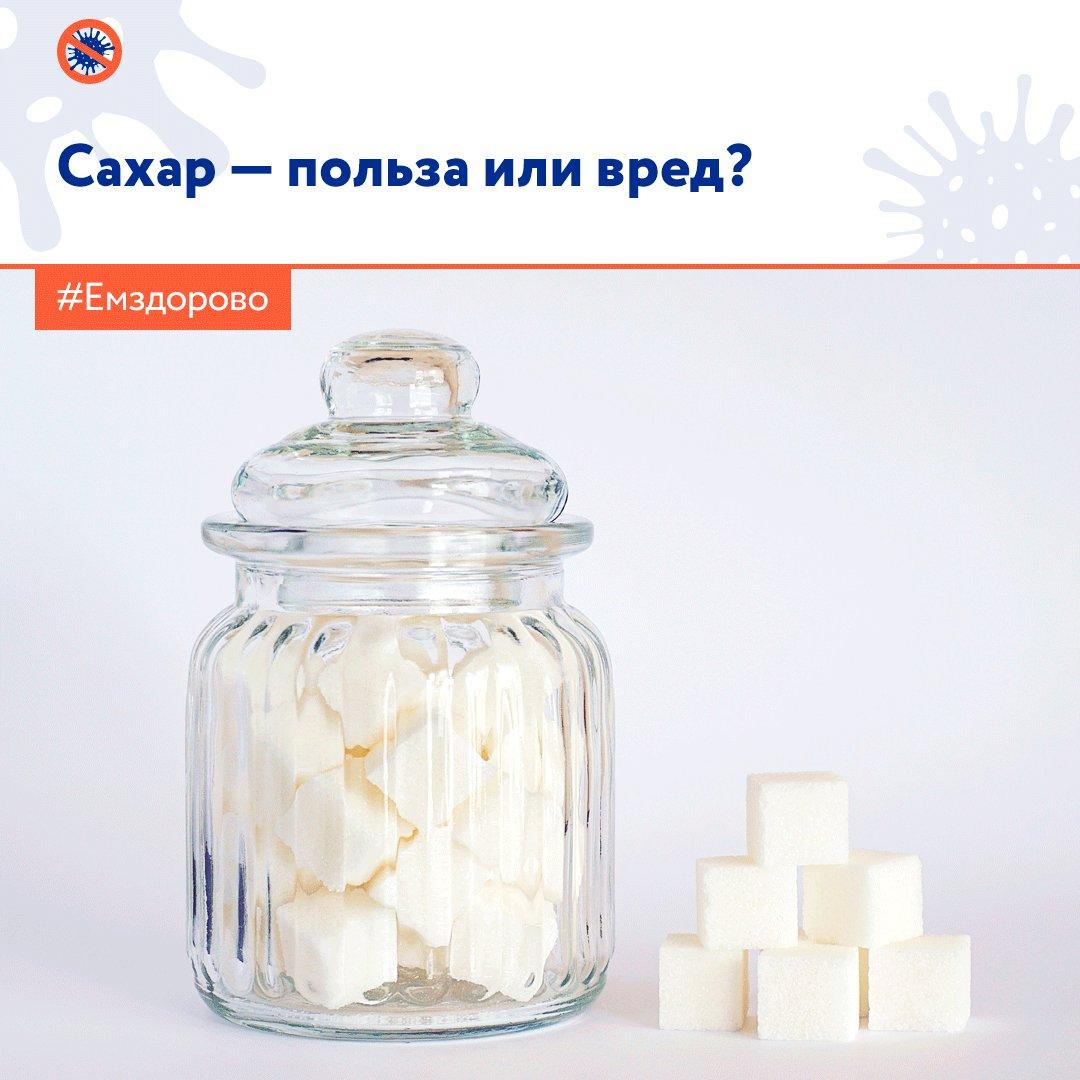 Сахар — самый противоречивый продукт в мире.