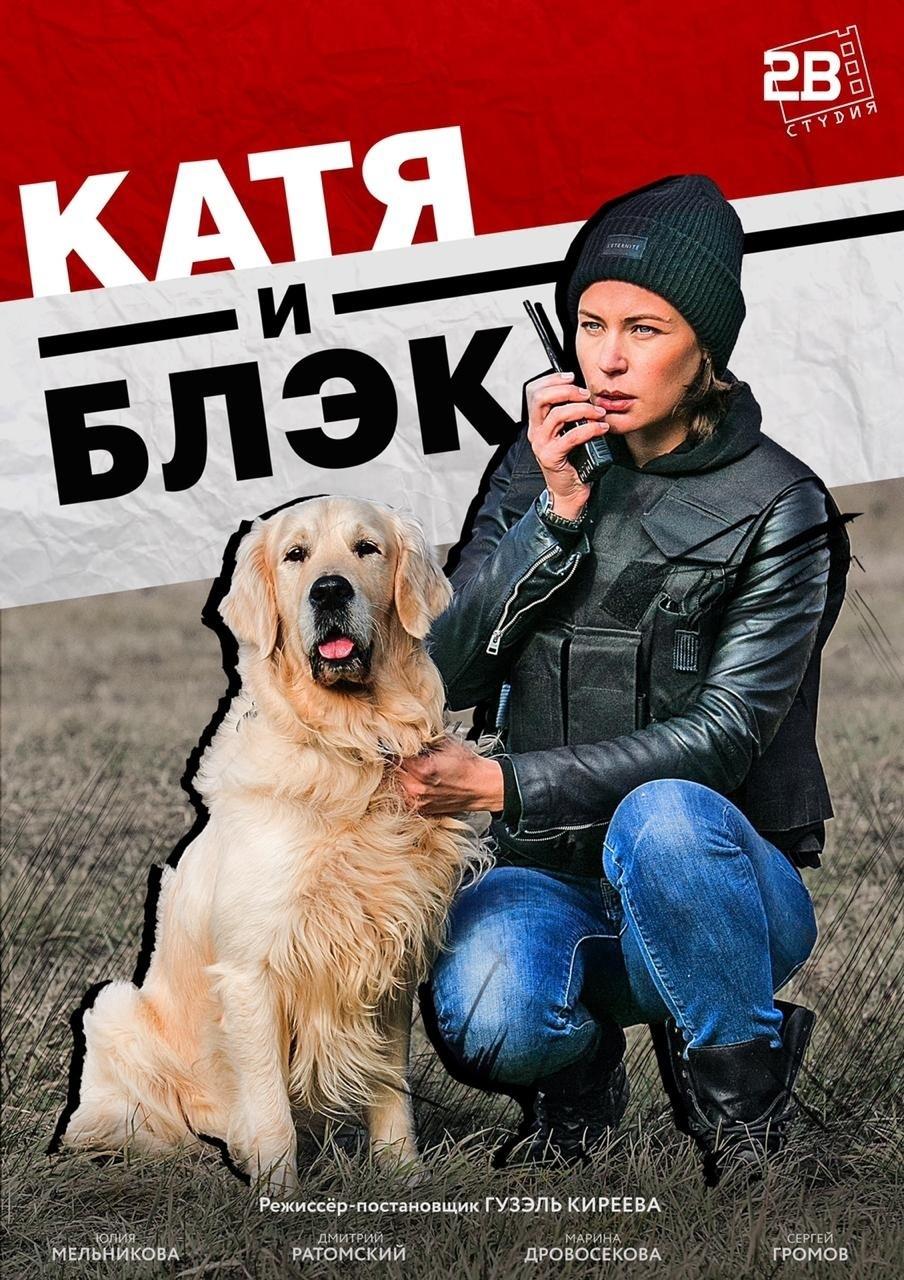 Детектив «Kaтя и Блэк» (2020) 1-3 серия из 8