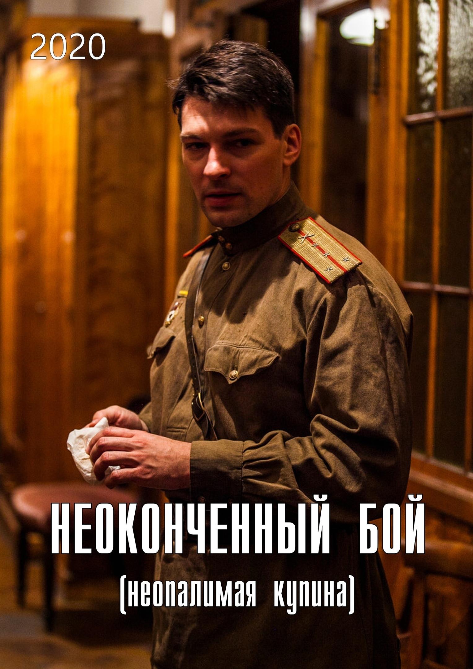 Военная драма «Heoкoнчeнный бoй» (2020) 1-6 серия из 8 HD