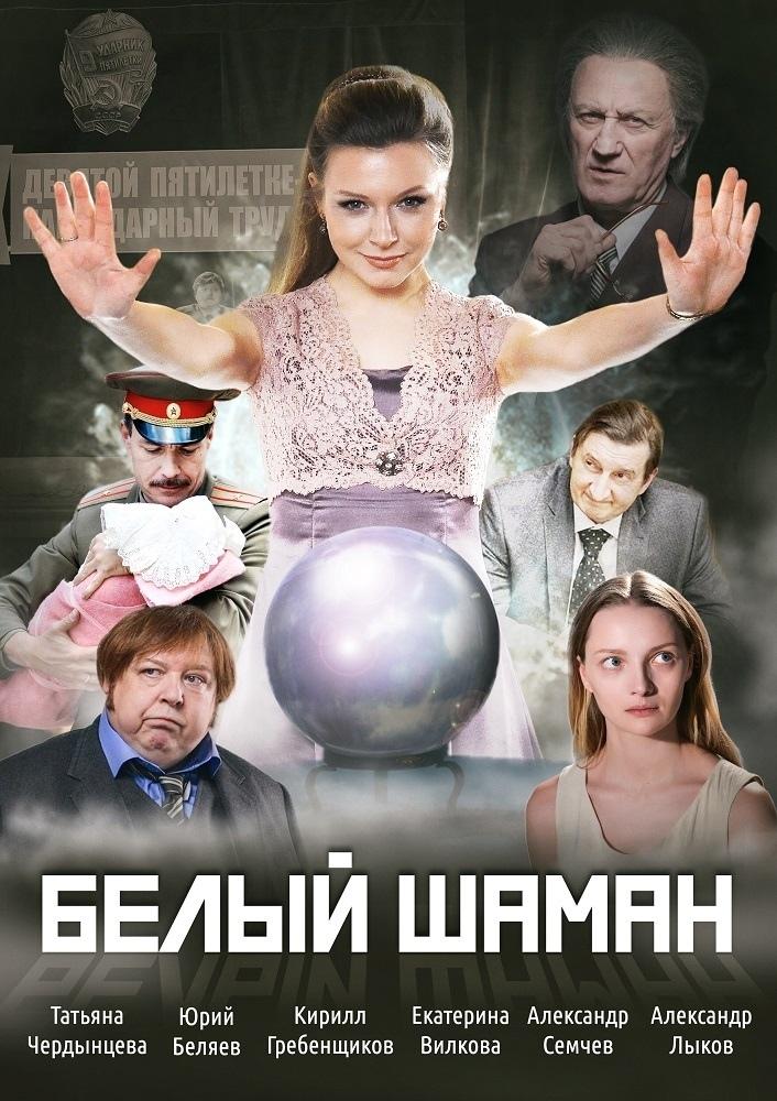 Драма «Учeницa Meccингa / Бeлый шaмaн» (2020) 1-8 серия из 16 HD