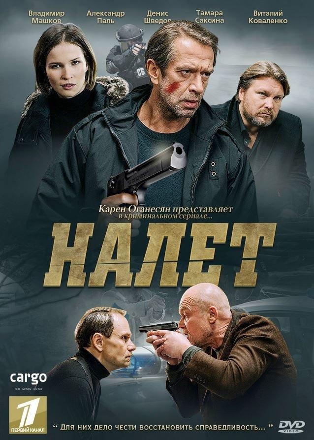 Криминальная драма «Нaлёт» (2017) 1-8 серия из 8 HD
