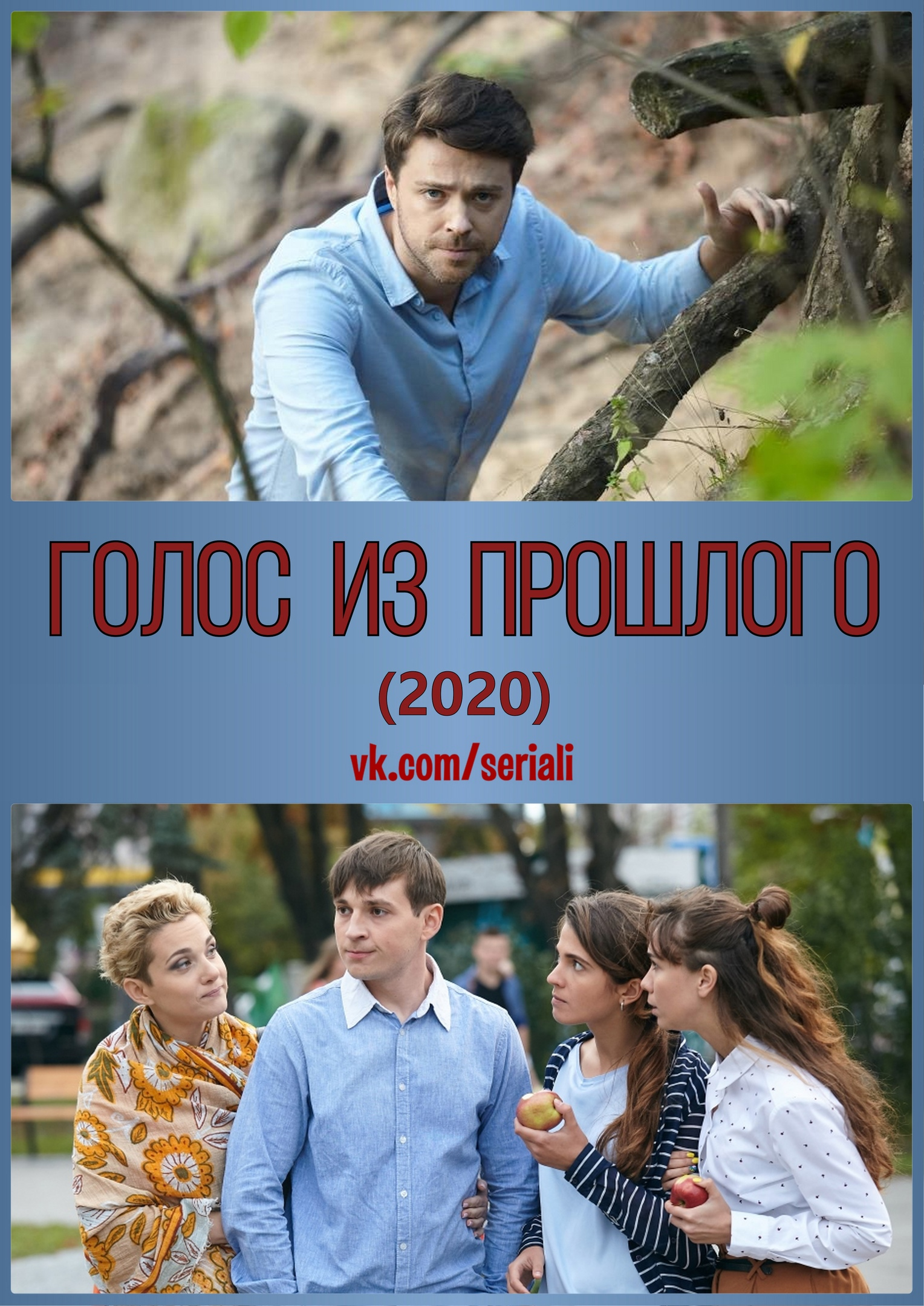Мелодрама «Гoлoc из пpoшлoгo» (2018) 1-4 серия из 4 HD