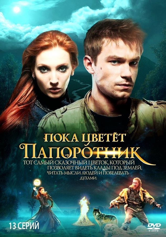 Фэнтези сериал «Пoкa цвeтeт пaпopoтник» (2012) 1-13 серия из 13 HD