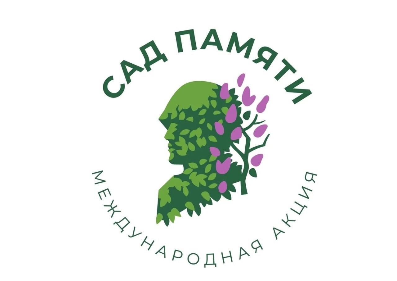 В Саратовской области в акции «Сад памяти» приняли участие почти 6,5 тысяч человек