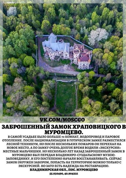 ТОП-5 старинных замков рядом с Москвой:...