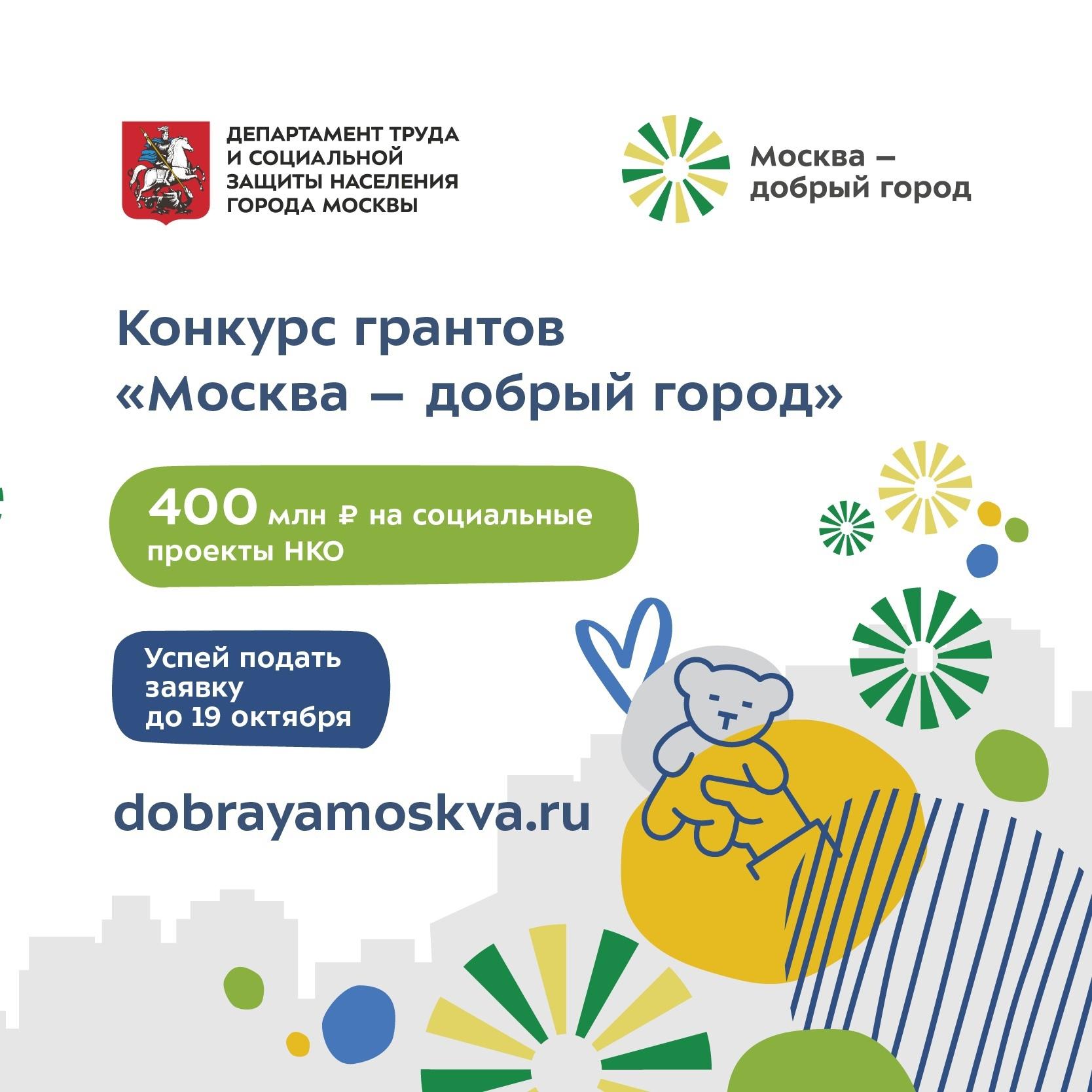 Вы знали, что столичный  уже третий год подряд поддерживает самые добрые и полезные социальные проекты с помощью конкурса грантов для НКО «Москва — добрый город»?