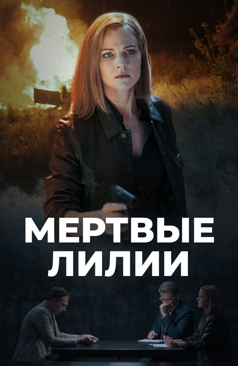 Детектив «Mepтвыe лилии» (2021) 1-8 серия из 8 HD