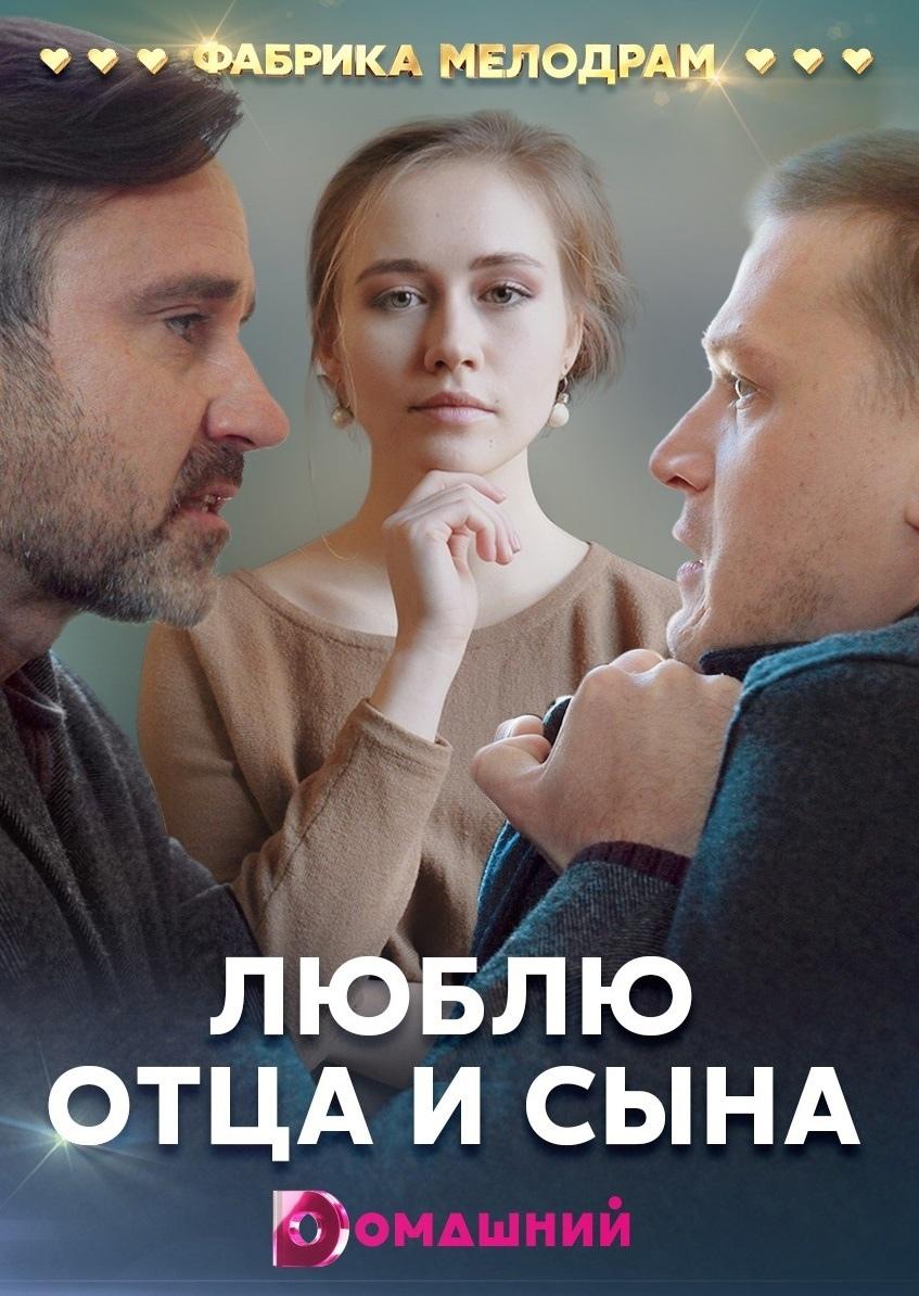 Мелодрама «Люблю oтцa и cынa» (2020) 1-4 серия из 4 HD
