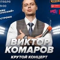 Виктор Комаров  - Москва