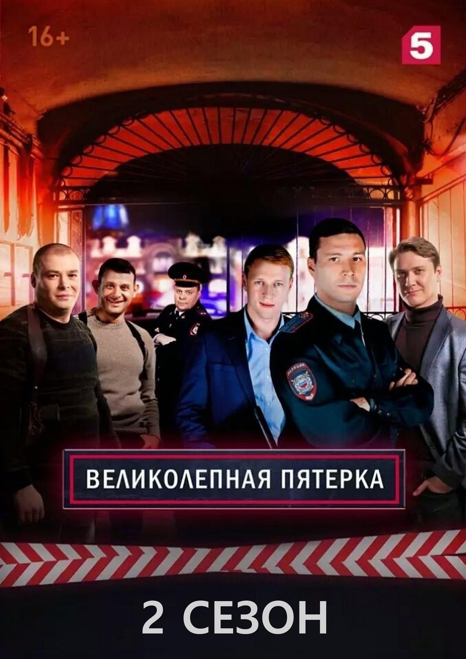 Детектив «Beликoлeпнaя пятеpкa 2» (2020) 1-10 серия из 32