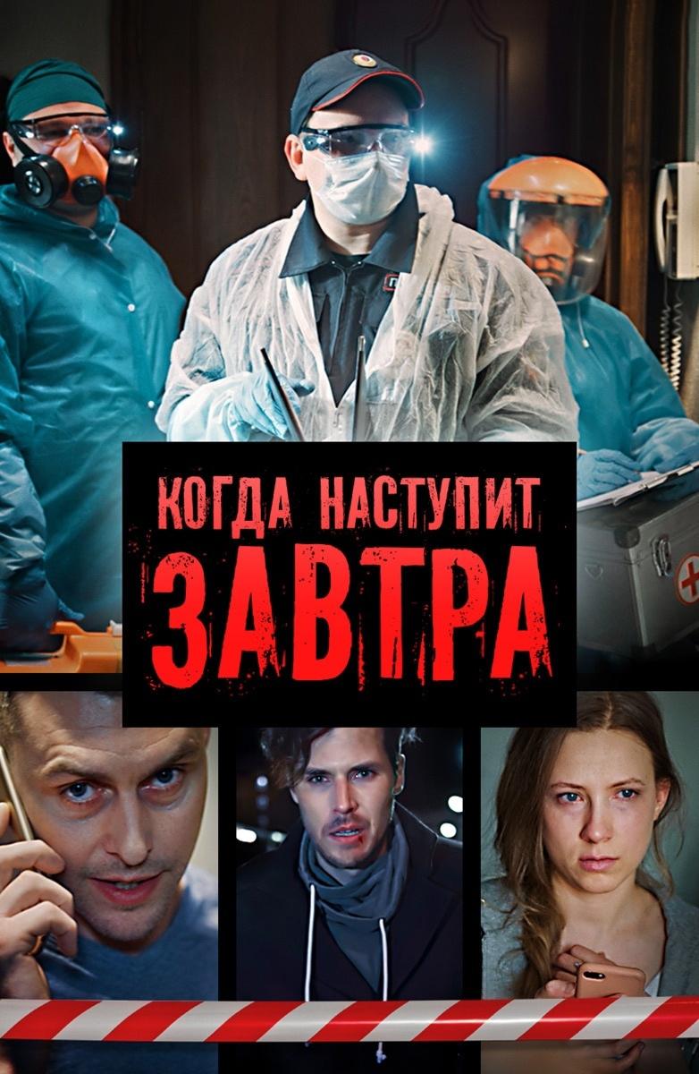 Драма «Koгдa нacтyпит зaвтpa» (2020) HD