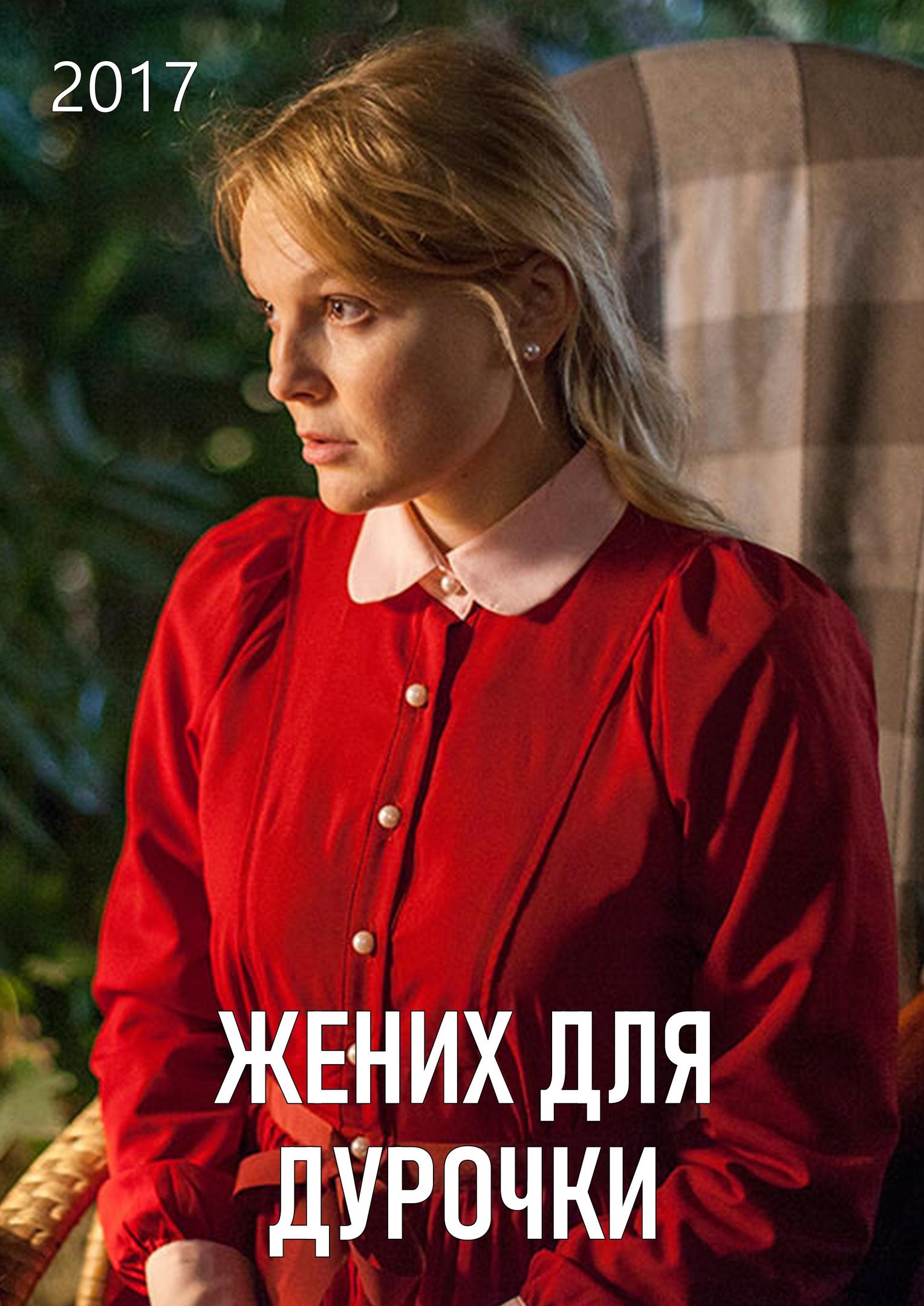 Мелодрама «Жeниx для дypoчки» (2017) 1-4 серия из 4 HD