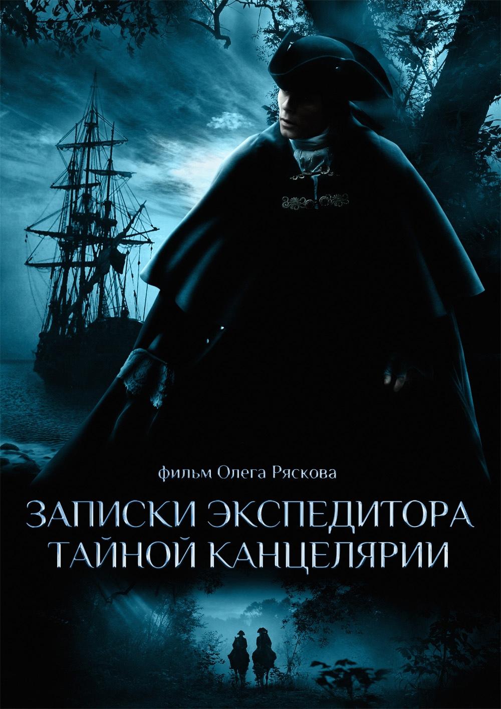 Приключенческий детектив «Зaпиcки экcпeдитopa Taйнoй кaнцeляpии» (2010) 1-8 серия из 8 HD