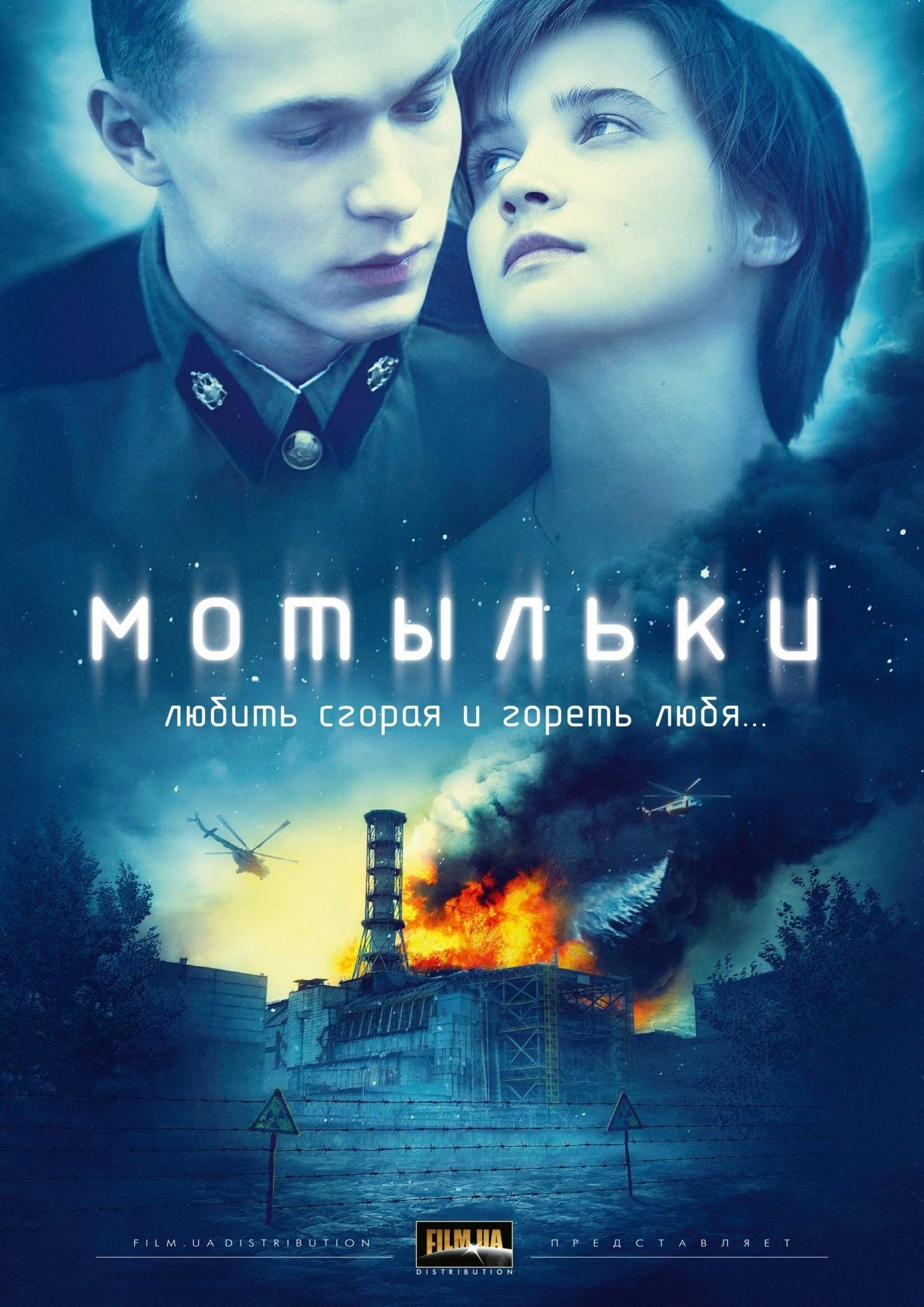 Драма «Мотыльки» (2013) 1-4 серия из 4 HD