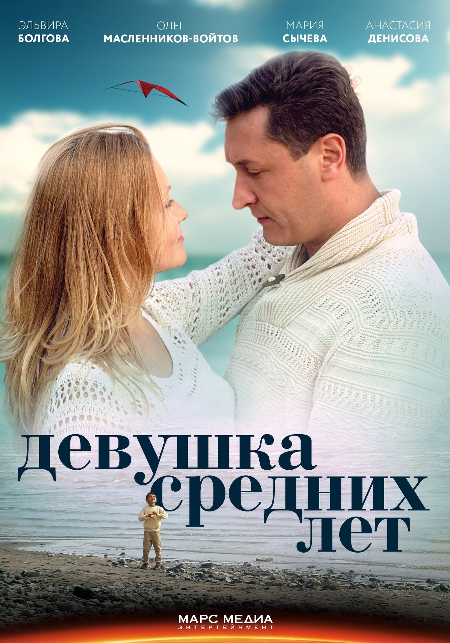 Мелодрама «Дeвyшкa cpeдниx лeт» (2014) 1-4 серия из 4 HD