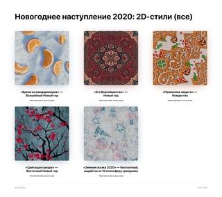 2D-стили: Новогоднее наступление WOT 2020 (5 шт.)