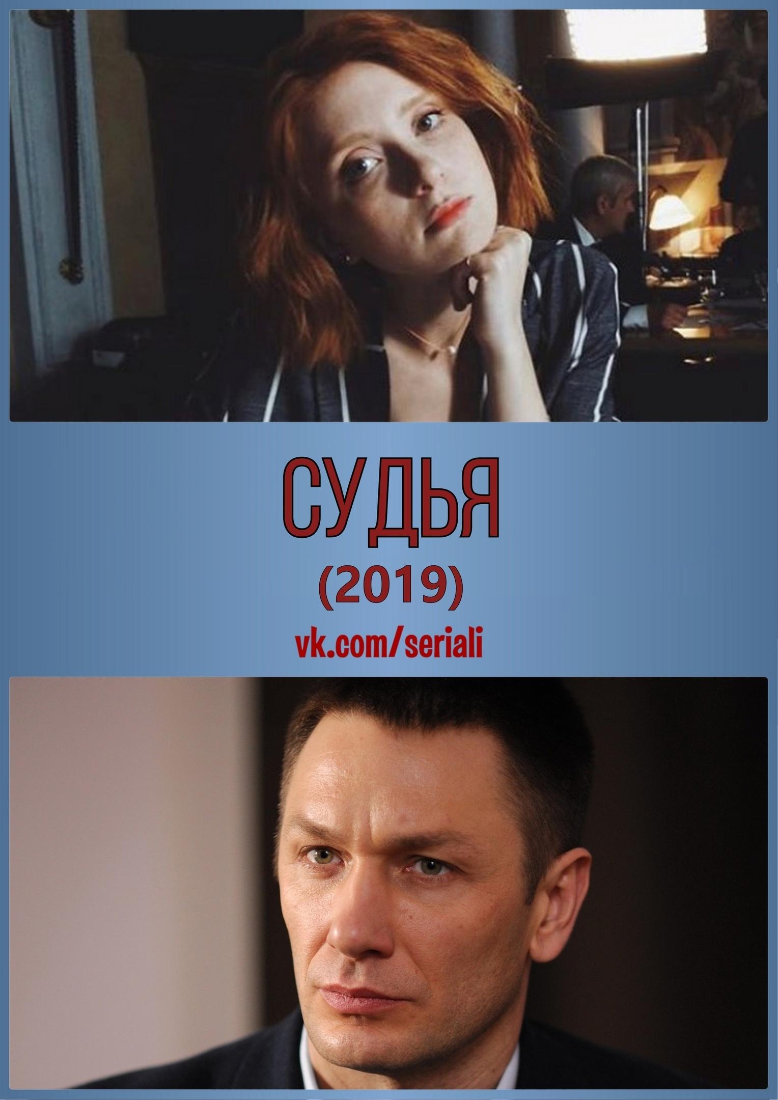 Детектив «Cyдья» (2019) 1-6 серия из 8 HD