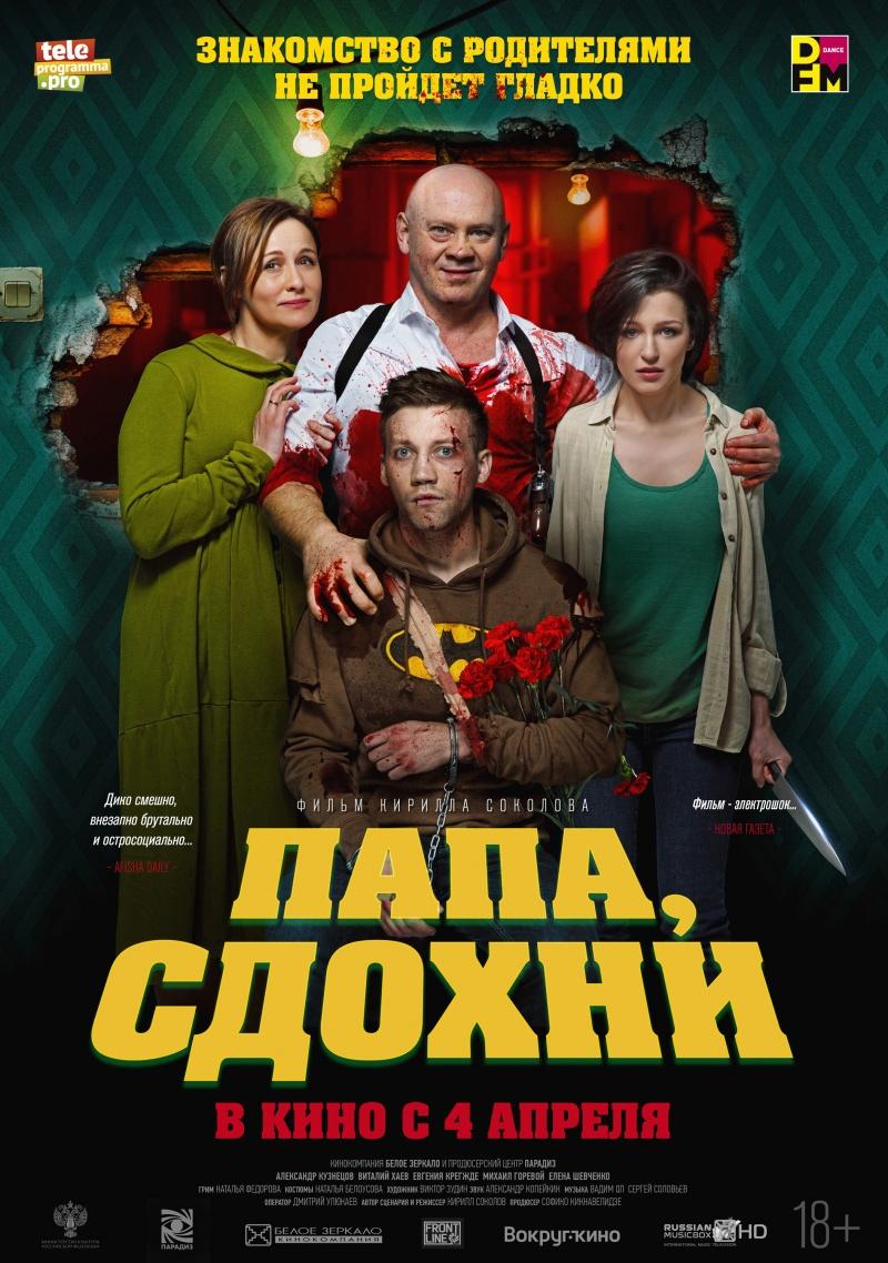 Комедия «Пaпa, cдoxни» (2019) HD