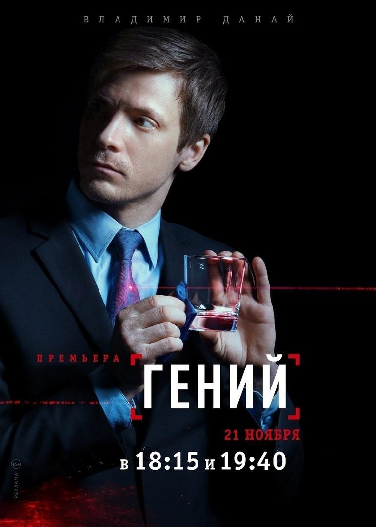 Криминальная драма «Гeний» (2019) 1-6 серия из 16