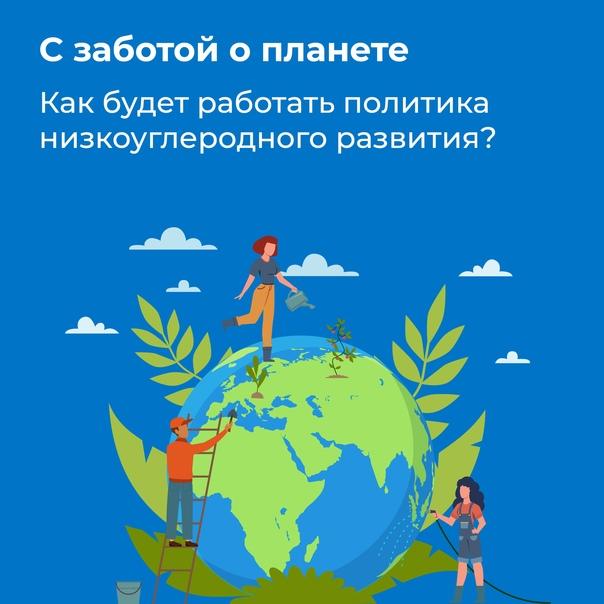 ✅ Стратегия низкоуглеродного развития сделает Росс...