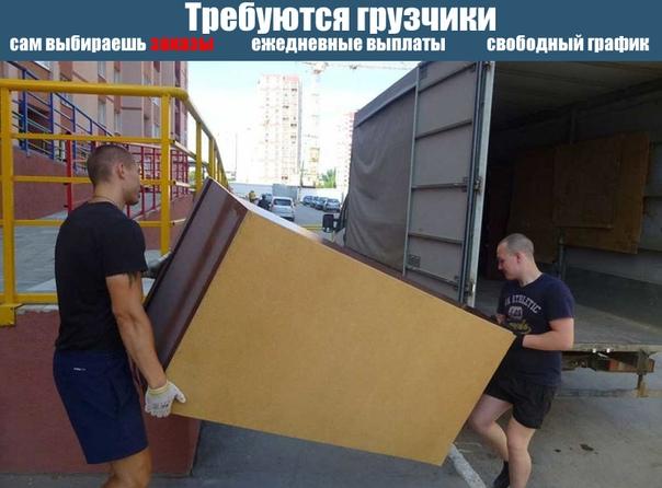 Работа или подработка для грузчиков и водителей. Р...