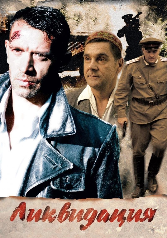 Детектив «Ликвидaция» (2007) 1-14 серия из 14 HD