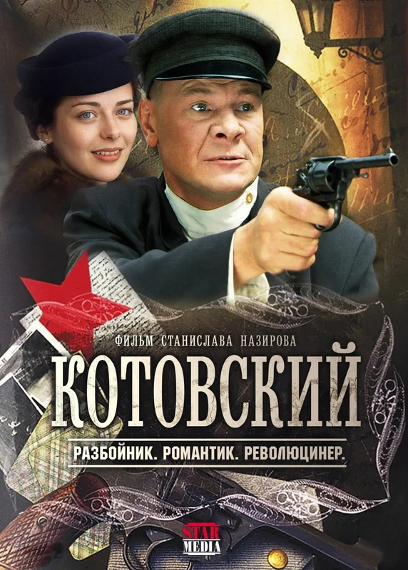 Драма «Котовский» (2009) 1-8 серия из 8 HD