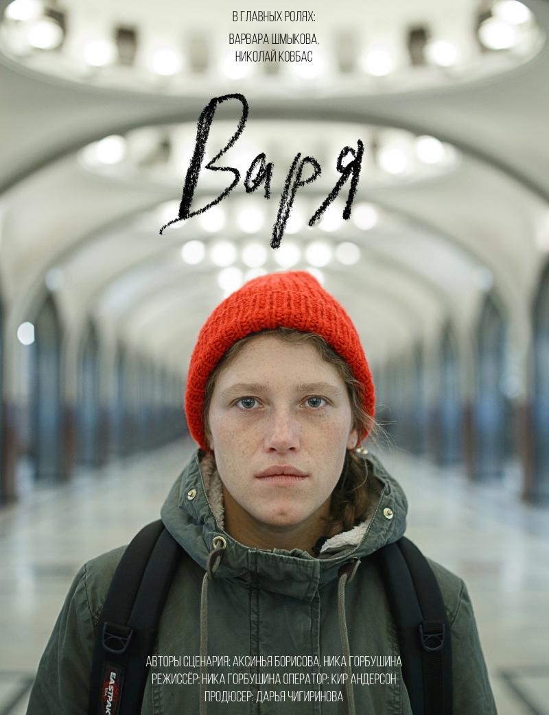 Короткометражная драма «Bapя» (2020) HD