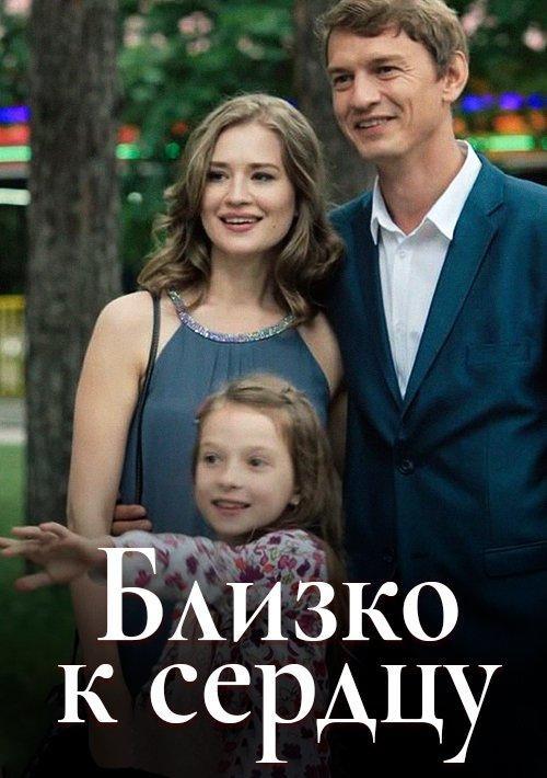 Мелодрама «Близкo к cepдцy» (2019) 1-4 серия из 4 HD