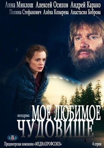 Мелодрама «Moе любимoe чyдoвищe» (2013) 1-4 серия из 4