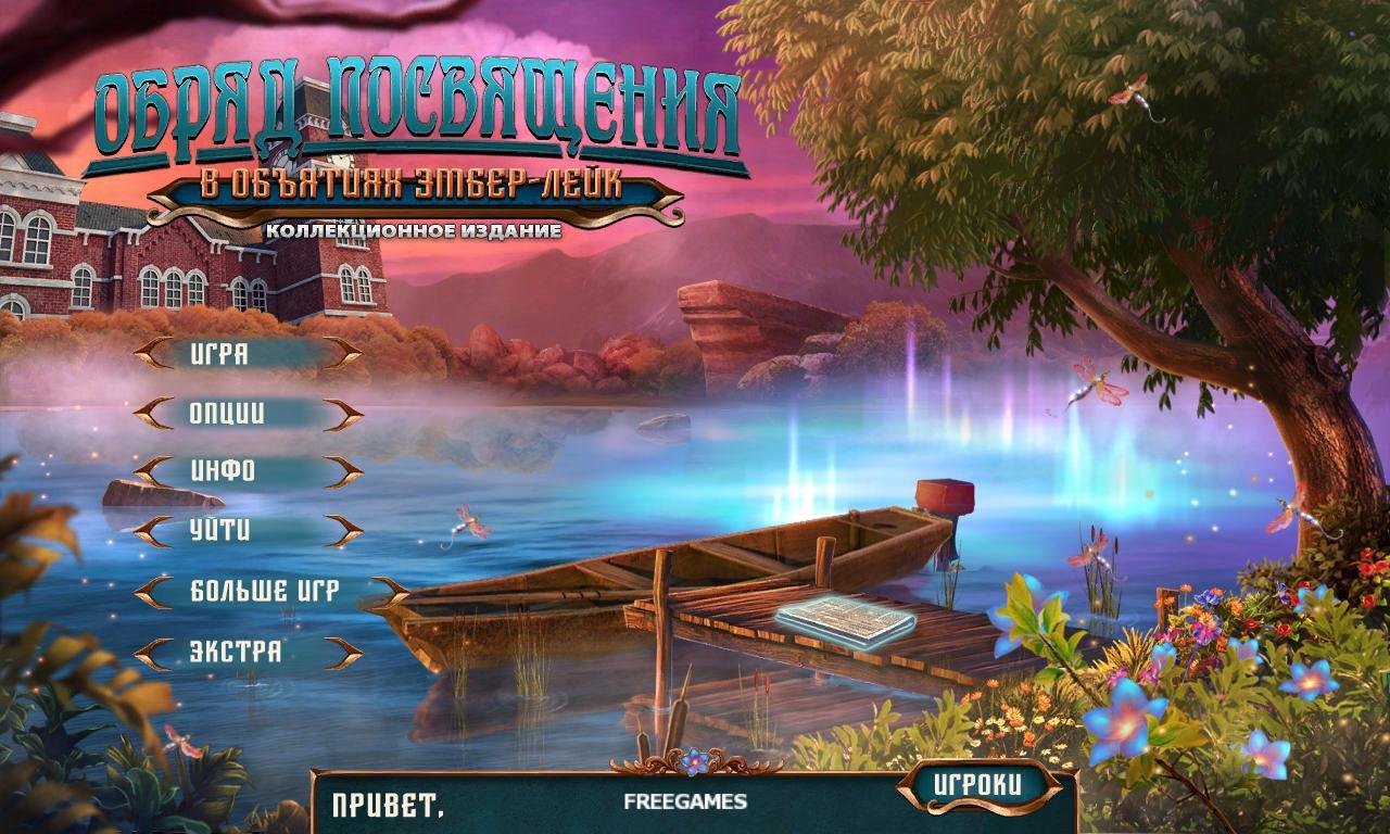 Обряд посвящения 10: В объятиях Эмбер лейк. Коллекционное издание | Rite of Passage 10: Embrace of Ember Lake CE (Rus)