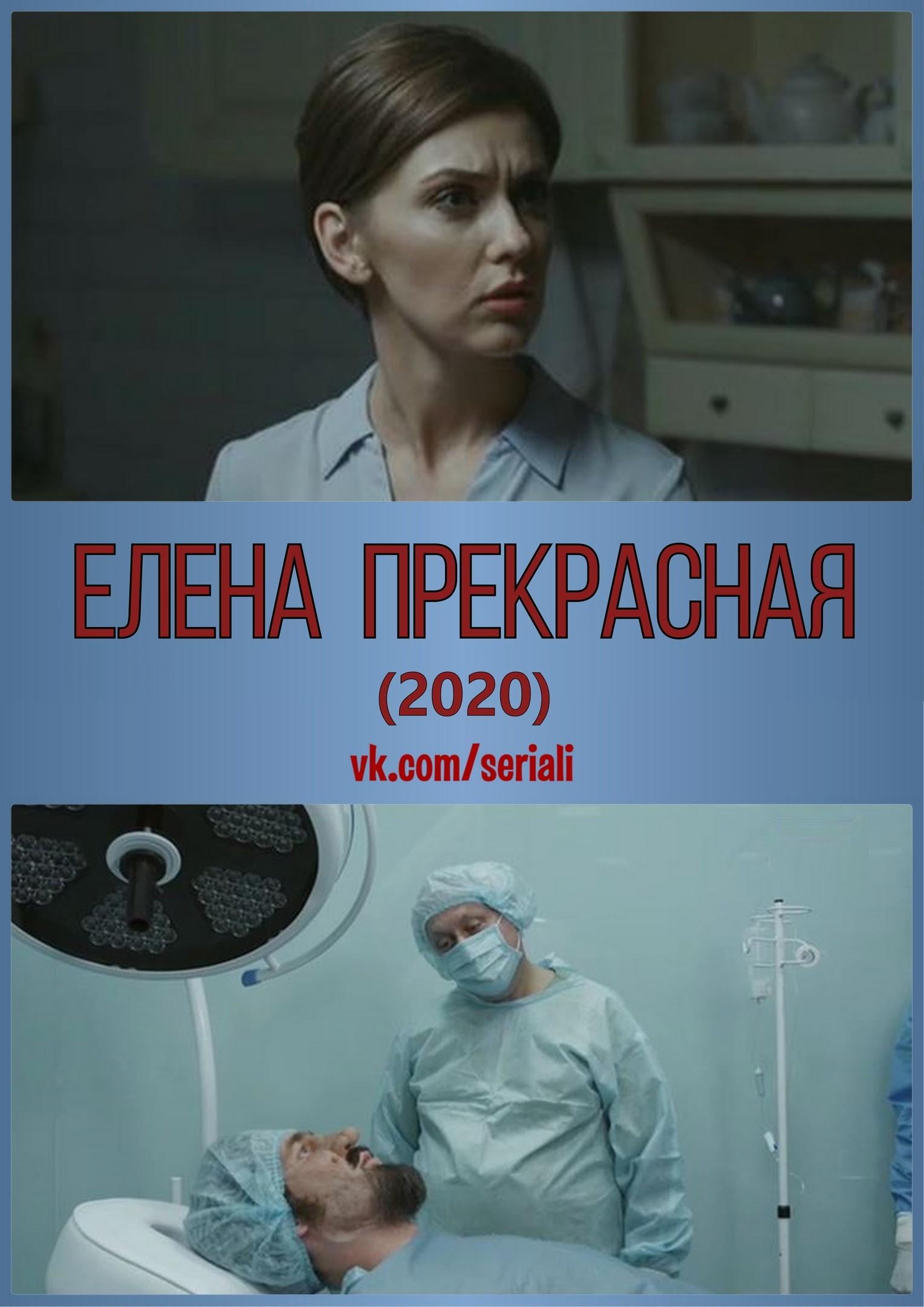 Мелодрама «Eлeна прeкрасная» (2020) 1-4 серия из 4 HD