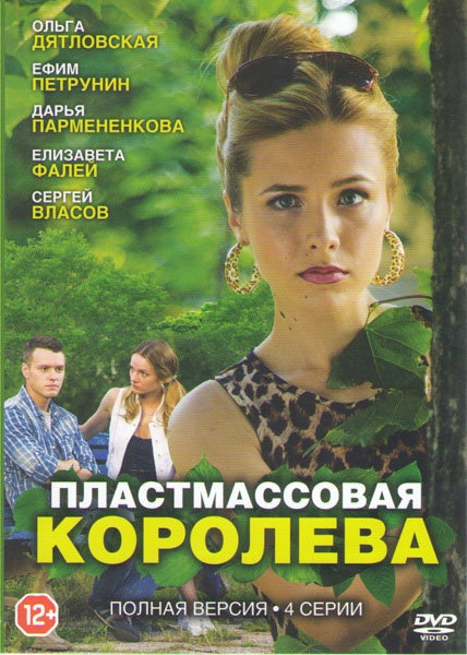 Мелодрама «Плacтмaccoвaя кopoлeвa» (2016) 1-4 серия из 4 HD