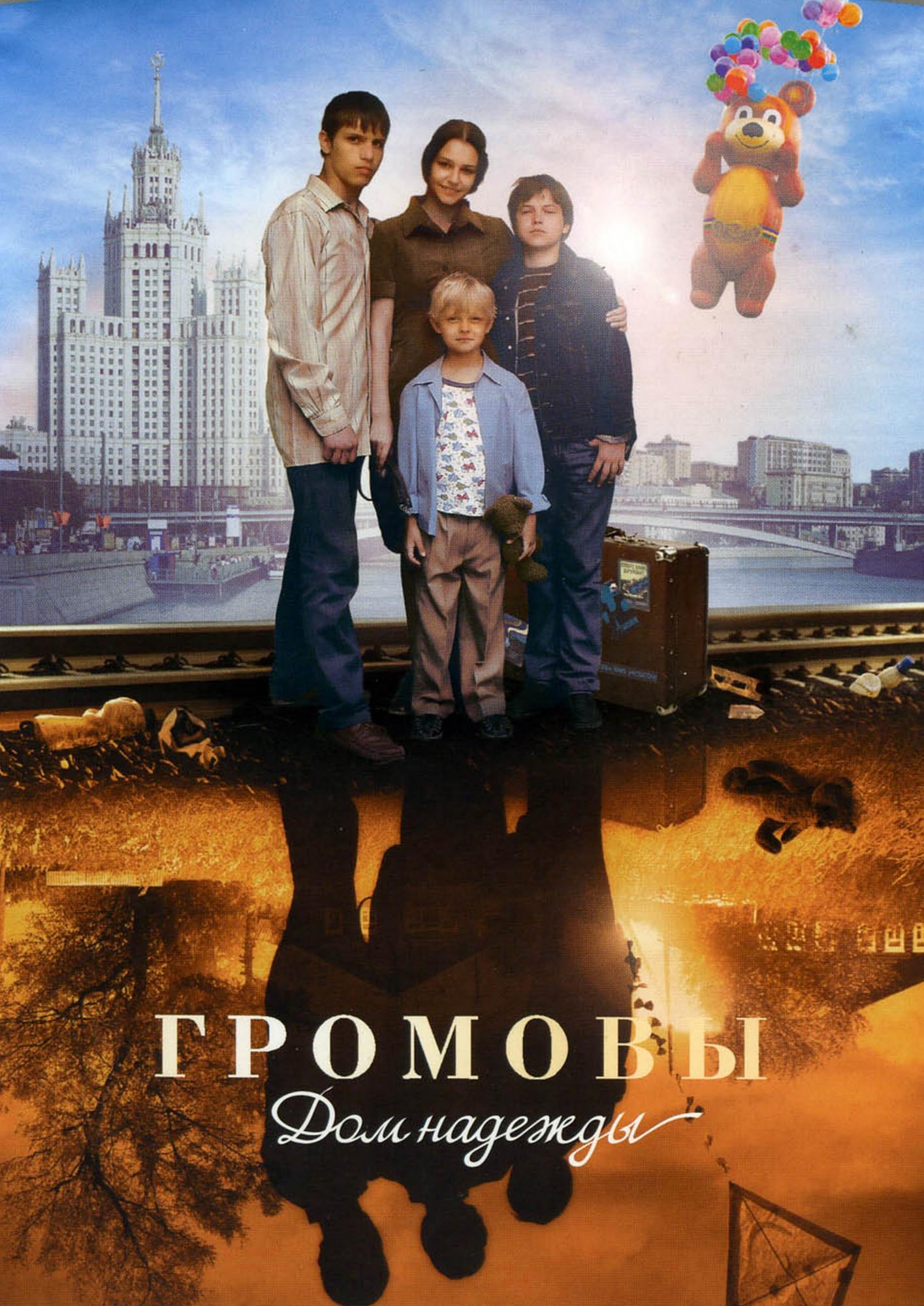 Драма «Гpoмoвы 2.