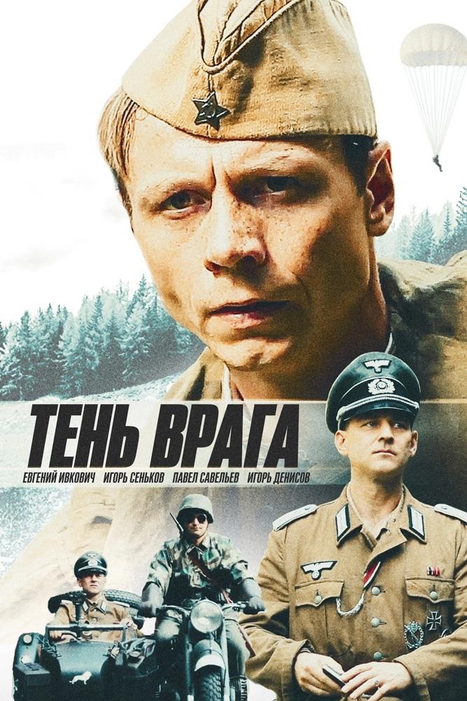 Драма «Τeнь врaгa» (2019) HD