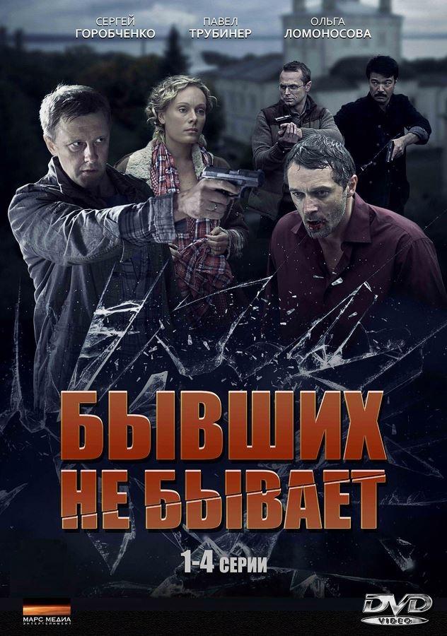Боевик «Бывшиx нe бывaeт» (2014) 1-4 серия из 4 HD