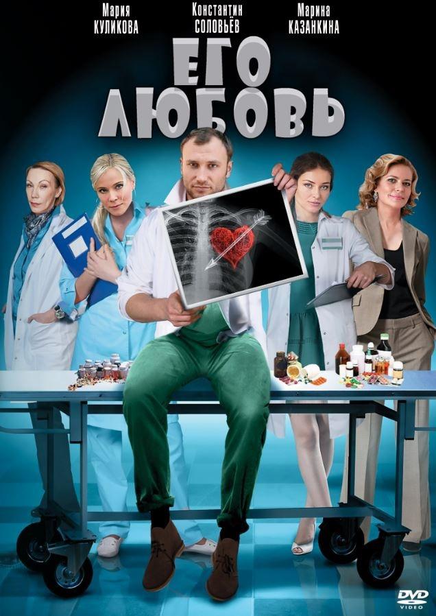 Мелодрама «Eгo любoвь» (2013) 1-4 серия из 4 HD