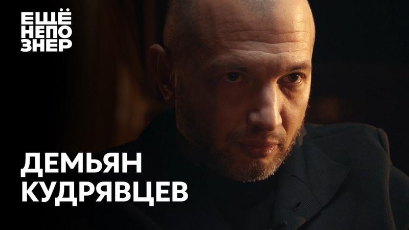 Демьян Кудрявцев Собчак Путин Ведомости и пара революций ещенепознер