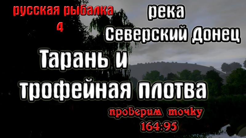 Русская рыбалка 4 рр4 река Северский Донец Тарань и трофейная плотва