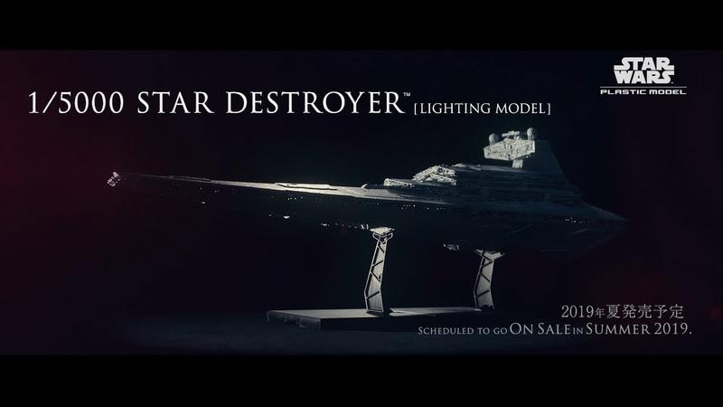 1 5000 スター・デストロイヤー ライティングモデル  ティザーPV