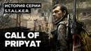 История серии S.T.A.L.K.E.R. Call of Pripyat Зов Припяти