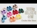 코바늘 미니어처 신발 만들기 열쇠고리, 브로치로도 좋아요~ ^^ (Crochet Mini Shoes) by 비연