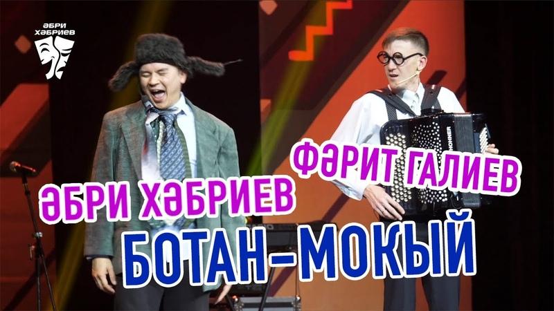 Әбри Хәбриев Фәрит Галиев Ботан Мокый