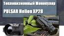Тепловизионный монокуляр Pulsar Helion XP28. Pulsar Helion