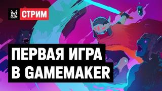 Делаем игру в GameMaker с геймдизайнером из OctoBox Interactive