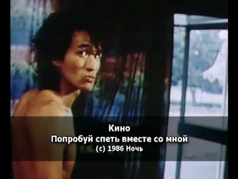 КИНО - Попробуй спеть вместе со мной. Видео из к-фа «Конец каникул». Аудио с альбома «Группа крови».